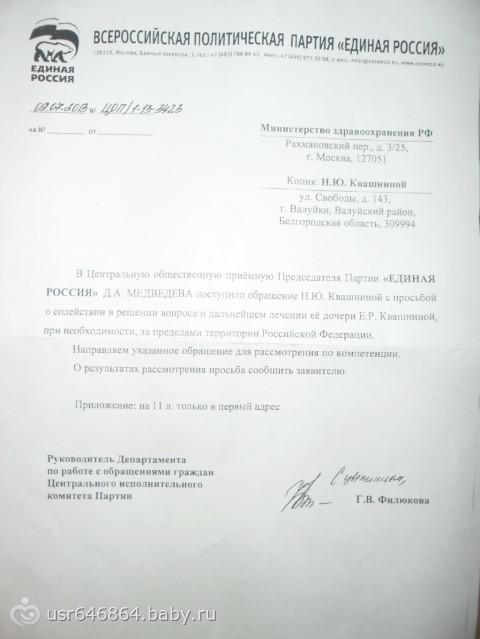 образец письмо-просьба об оказании спонсорской помощи