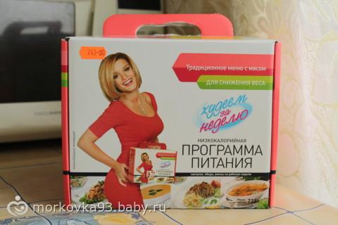 чемодан для похудения худеем за неделю отзывы
