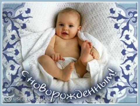 Поздравления картинки с рождением внучки