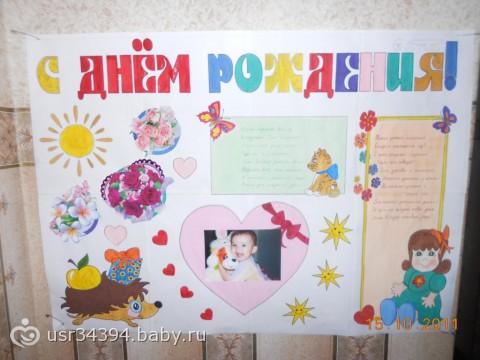 Плакат на годик ребенку своими руками