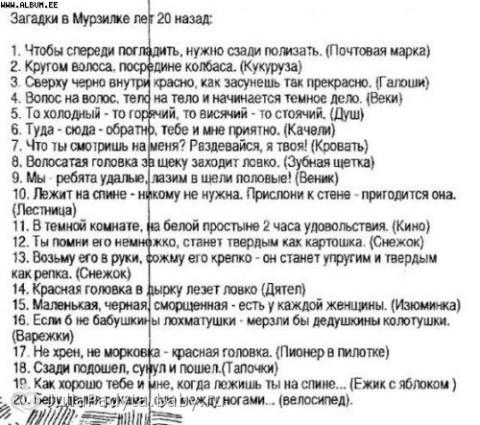 Детские загадки 20 лет назад)))