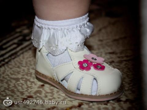 Наша новая обувочка