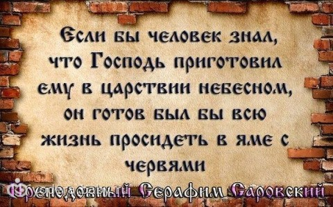 С. Саровский