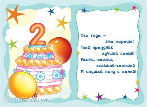 Картинки и открытки с днем рождения на 2 годика