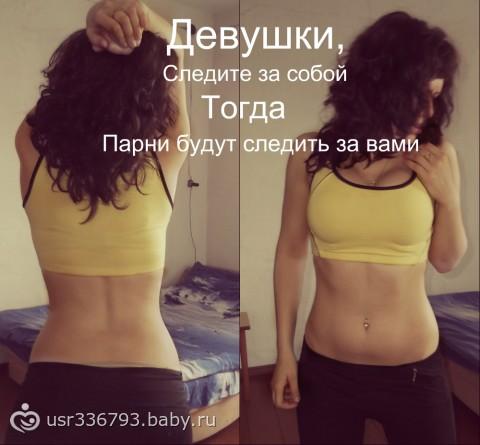 как я хочу похудеть