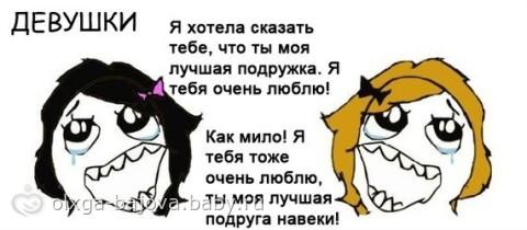 женская и мужская дружба