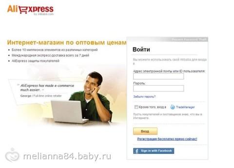 Инструкция по регистрации