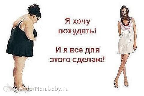 как девочки похудеть