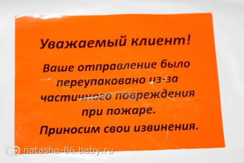 Посылка с АЛИ, перенесшая пожар)