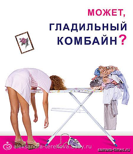 Кати, девушка гладит белье смешные картинки