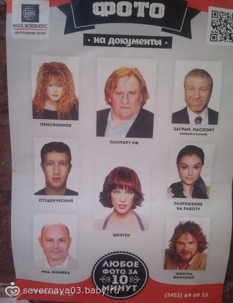 Картинки смешные фото на паспорт