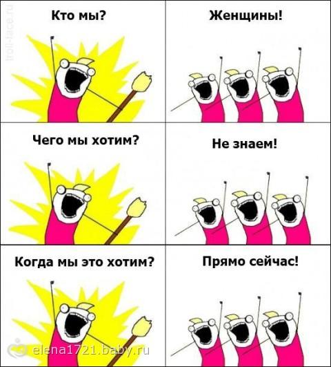 Мы — женщины!!!