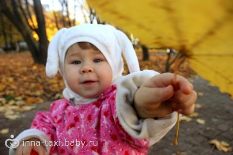 Осенняя зайка! =)