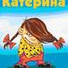 КатяКатеринаЯгодаМалина