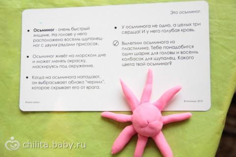 Мы слепили осьминога)))